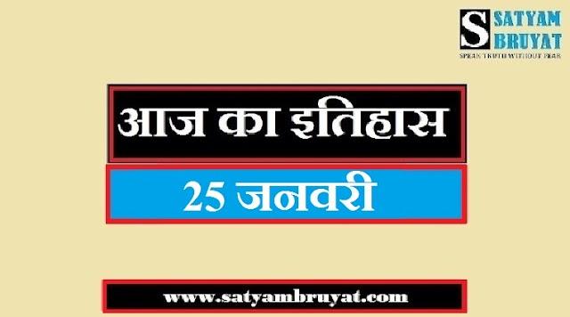 25 जनवरी का भारत और विश्व का इतिहास JANUARY HISTORY OF INDIA AND WORLD IN HINDI