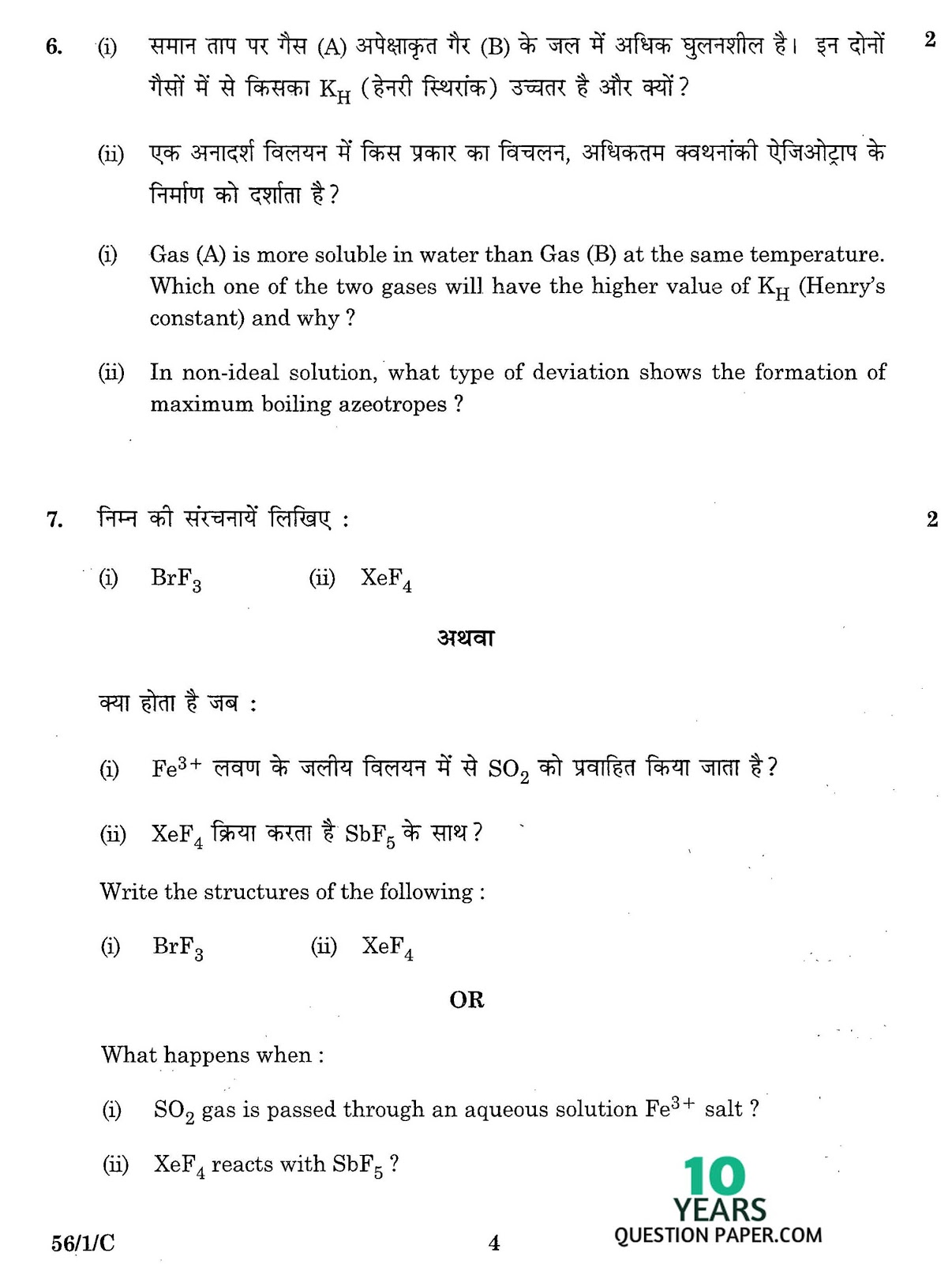 cbse class 12th 2016 chemistry question paper