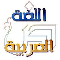 هل يوجد علاقة بين إسماعيل عليه السلام و اللغة العربية؟