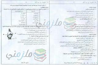 امتحانات السودان 2016 لمادة الاحياء للثانوية العامة مع الاجابات النموذجية