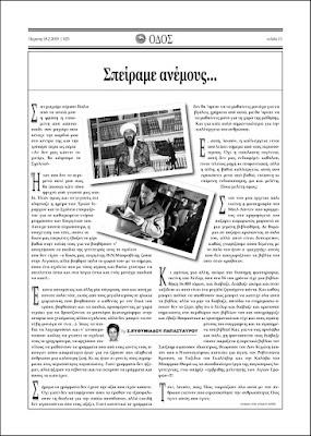 εφημερίδα-καστοριάς-οδός