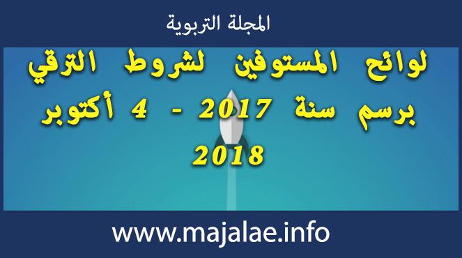 لوائح المستوفين لشروط الترقي برسم سنة 2017 - 4 أكتوبر 2018