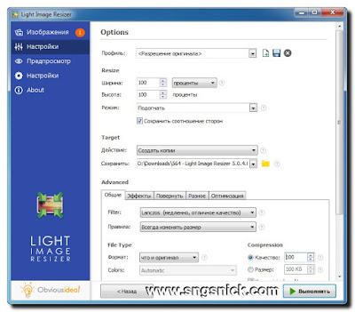 Light Image Resizer 5.1.2.0 - Настройка режима компрессии
