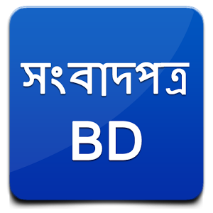 Bangladesh Newspaper: Bangladesh Newspapers - 1 TOP Best Sites