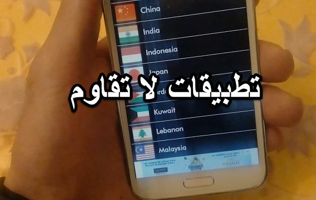 اليكم افضل 3 تطبيقات لمشاهدة جميع قنوات العربية وكل العالم من الهاتف مجانا بدون تقطيع