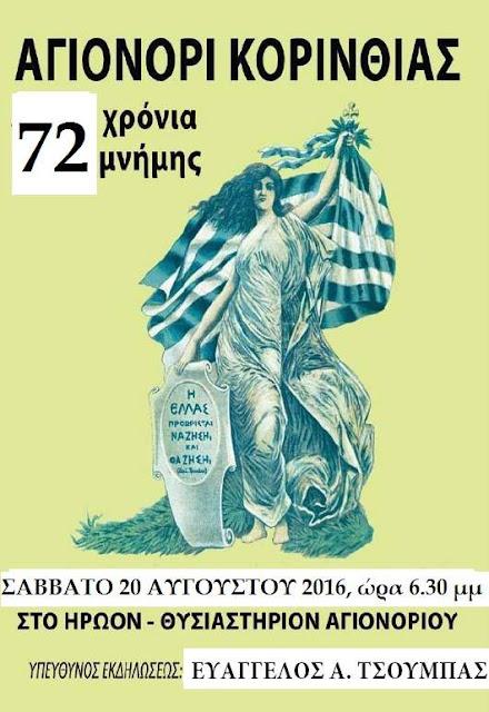 Εθνικό Μνημόσυνο - Αγιονόρι Κορινθίας (72 Χρόνια Μνήμης)