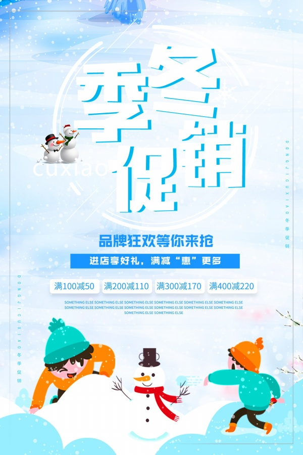 Winter promotion poster design source file free psd templates