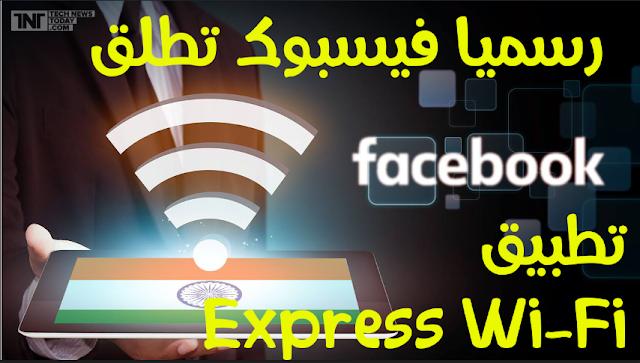 رسميا فيسبوك تطلق تطبيق Express Wi-Fi على متجر غوغل بلاي الذي يمنح أنترنت سريع ومجانا 2018