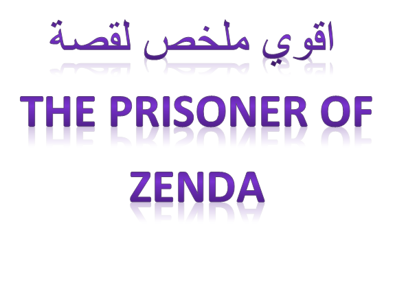 اقوي ملخص لقصة سجين زندا the prisoner of zenda