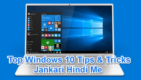 top-windows-10-tips-and-tricks-in-hindi