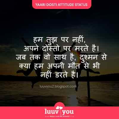 Yaari Dosti Attitude Status