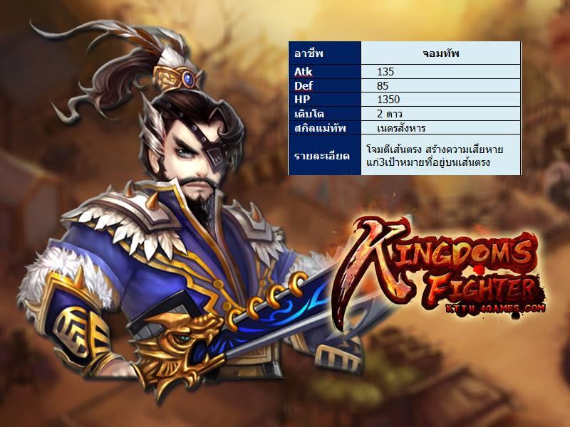 แฮหัวตุ้น - สามก๊ก Kingdoms Fighter