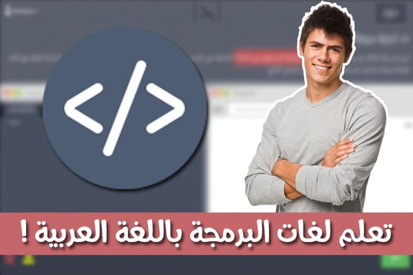 تعلم لغات البرمجة باللغة العربية لبرمجة تطبيقات الويب + طبق ما تعلمته !