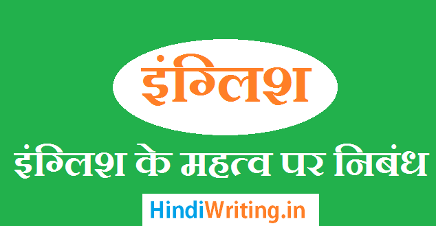 Importance of English Essay in Hindi
