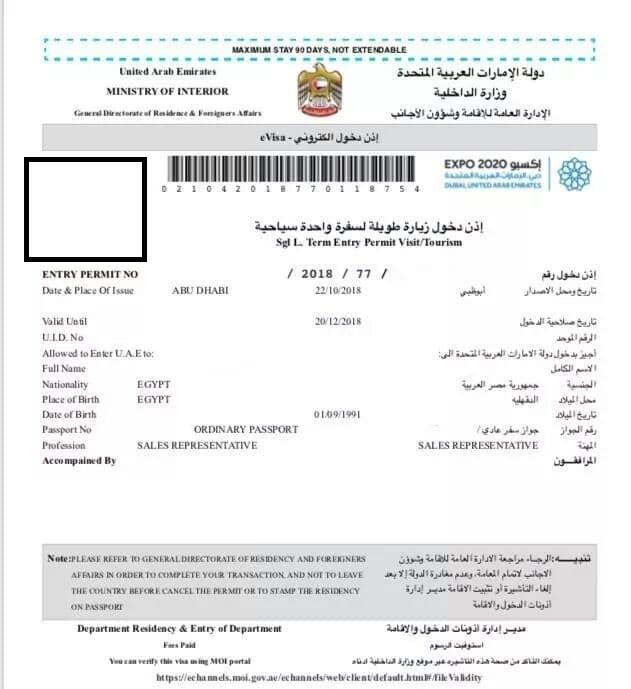 ننشر خطوات الحصول على تأشيره لدولة الامارات لجميع المؤهلات وبدون مؤهل باقل سعر يبدأ من 2200 جنيه فقط وبأسرع تنفيذ