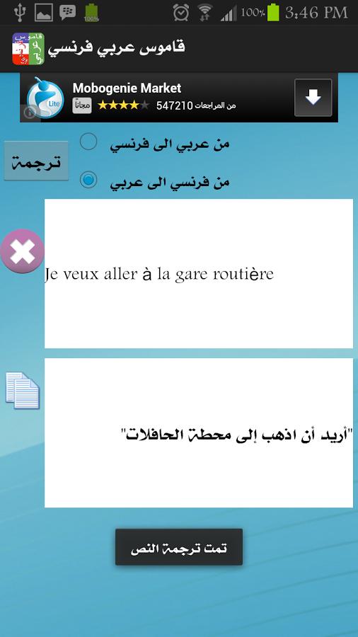 قاموس ترجمة الجمل والعبارات فرنسي عربي والعكس للهواتف بحجم صغير
