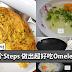 早餐自己动手做!几个Steps 做出超好吃Omelette!
