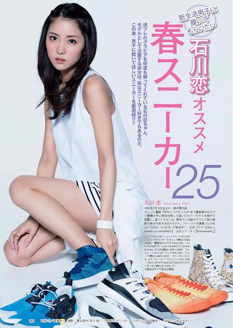 Ren Ishikawa 石川恋 Sneaker スニーカー 01