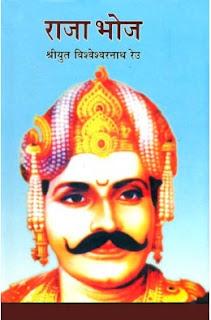 Raja-Bhoj