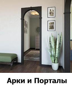 Арки и порталы
