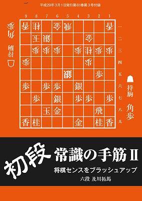 [雑誌] 将棋世界 2017年03月号 [Shougisekai 2017-03] Raw Download