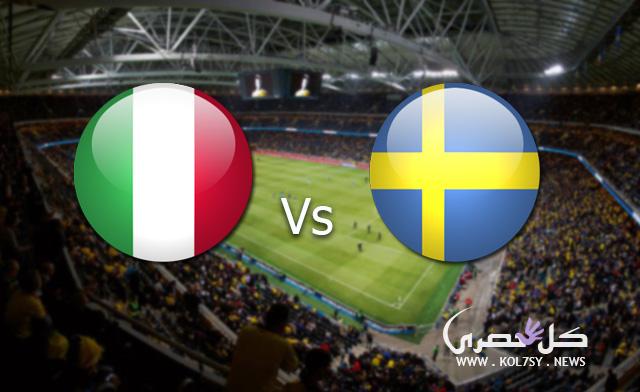 مشاهدة مباراة ايطاليا والسويد مباشر