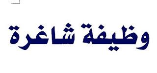 وظائف حكومية شاغرة للسعوديين اليوم الخميس 13 اكتوبر في صندوق النقد الدولي وفي مدينة جدة