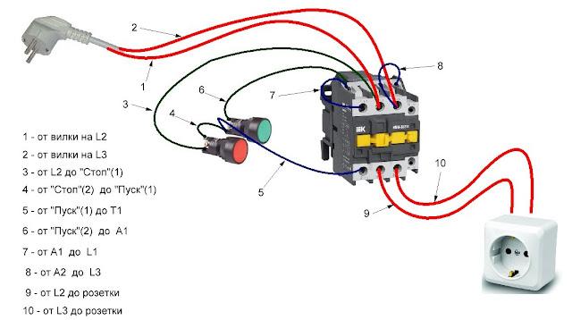подключения магнитного пускателя к сети 220 вольт