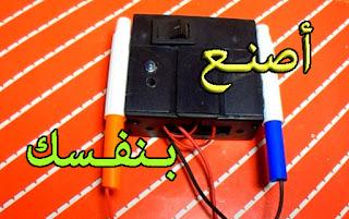 أصنع بنفسك جهاز فحص تلف الدوائر الكهربائية