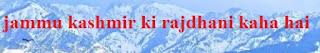Jammu Kashmir Ki Rajdhani Kaha Hai