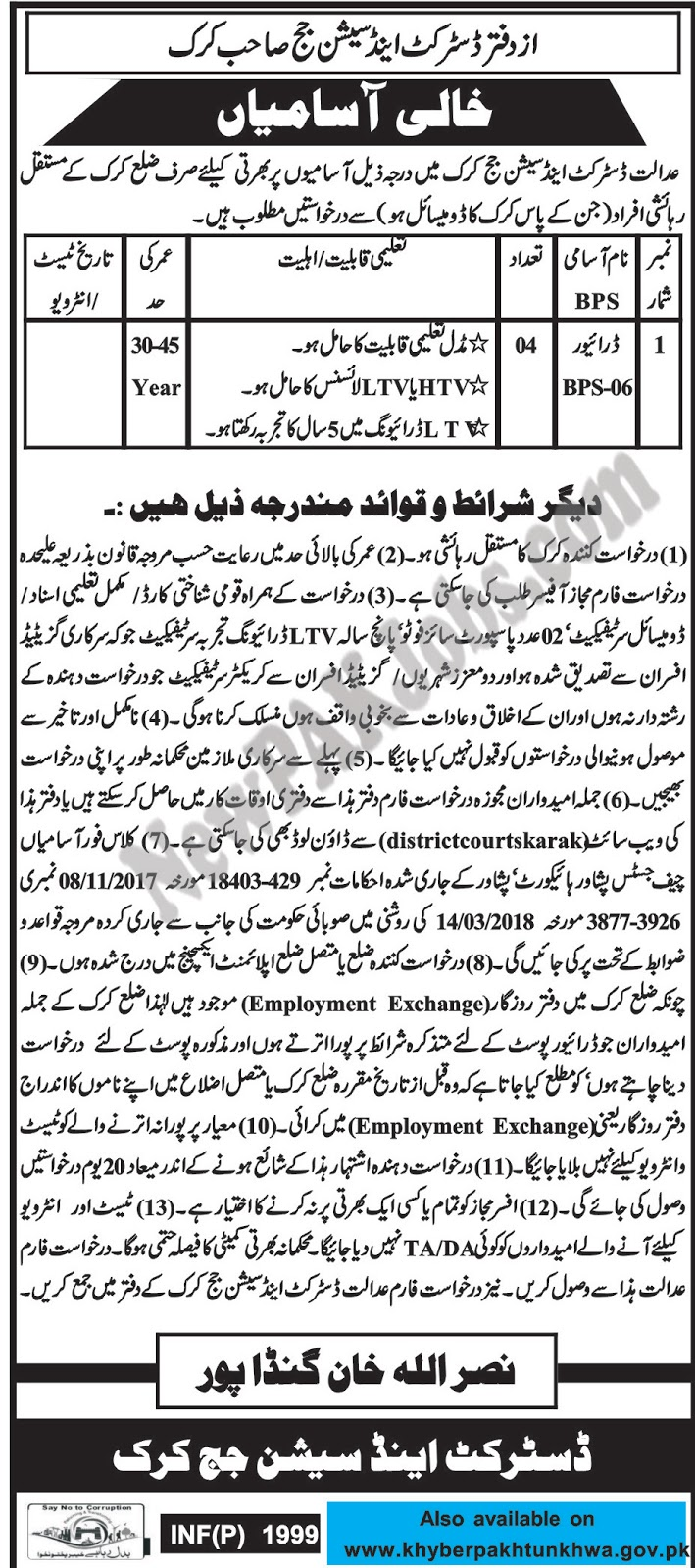 district-&-session-judge-karak-jobs-for-drivers-mashraq-newspaper-ad