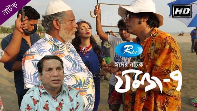 Jomoj 7 By Mosharraf Karim Bangla Natok Free Download