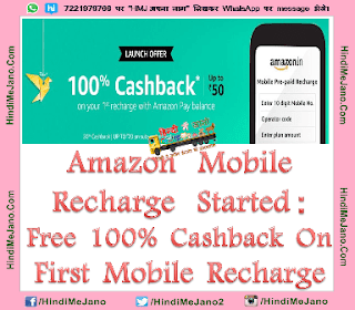 Tags- Amazon- Get 100% cashback on your first recharge, how to avail amazon recharge offer, Amazon recharge offer, Amazon recharge cashback offer, amazon recharge cashback offer, amazon free mobile recharge offer, amazon 100% cashback on mobile recharge offer, amazon free recharge tricks, amazon pay loot, trick to get Rs50 free recharge, Amazon mobile recharge offer, amazon 100% cashback on 1st recharge