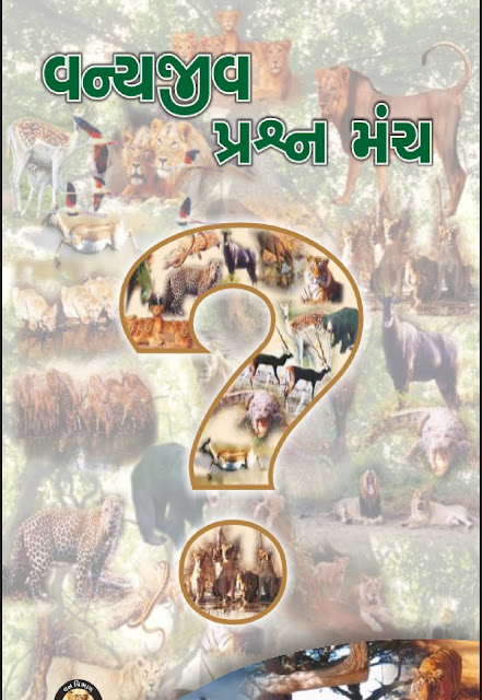 Gujarat forest guard study material