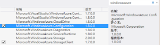 Windows Azure 命名空間