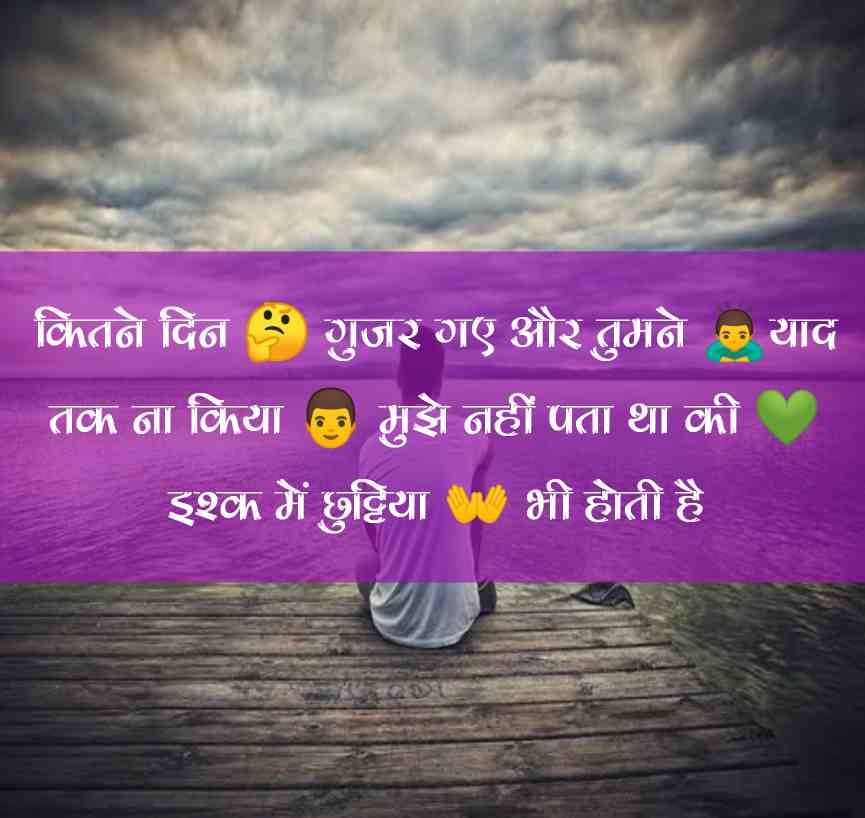Hindi 2018 status single FB Status