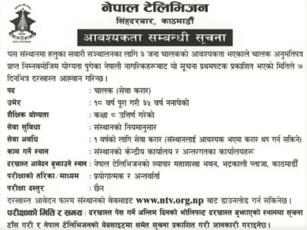 Vacancy Announcement from Nepal Television (NTV)