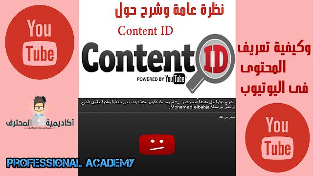طلب تعريف المحتوى | استخدام Content ID | دورة الربح من اليوتيوب ج16