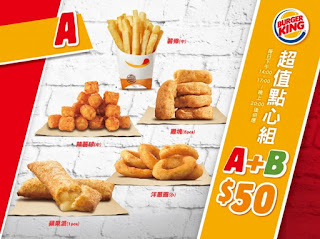 【漢堡王Burger King】A+B=$50元