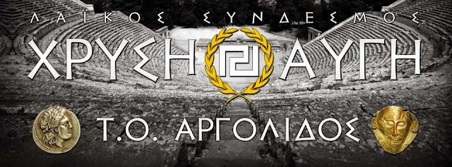 Χρυσή Αυγή Αργολίδας: Ο Αχλαδόκαμπος πενθεί