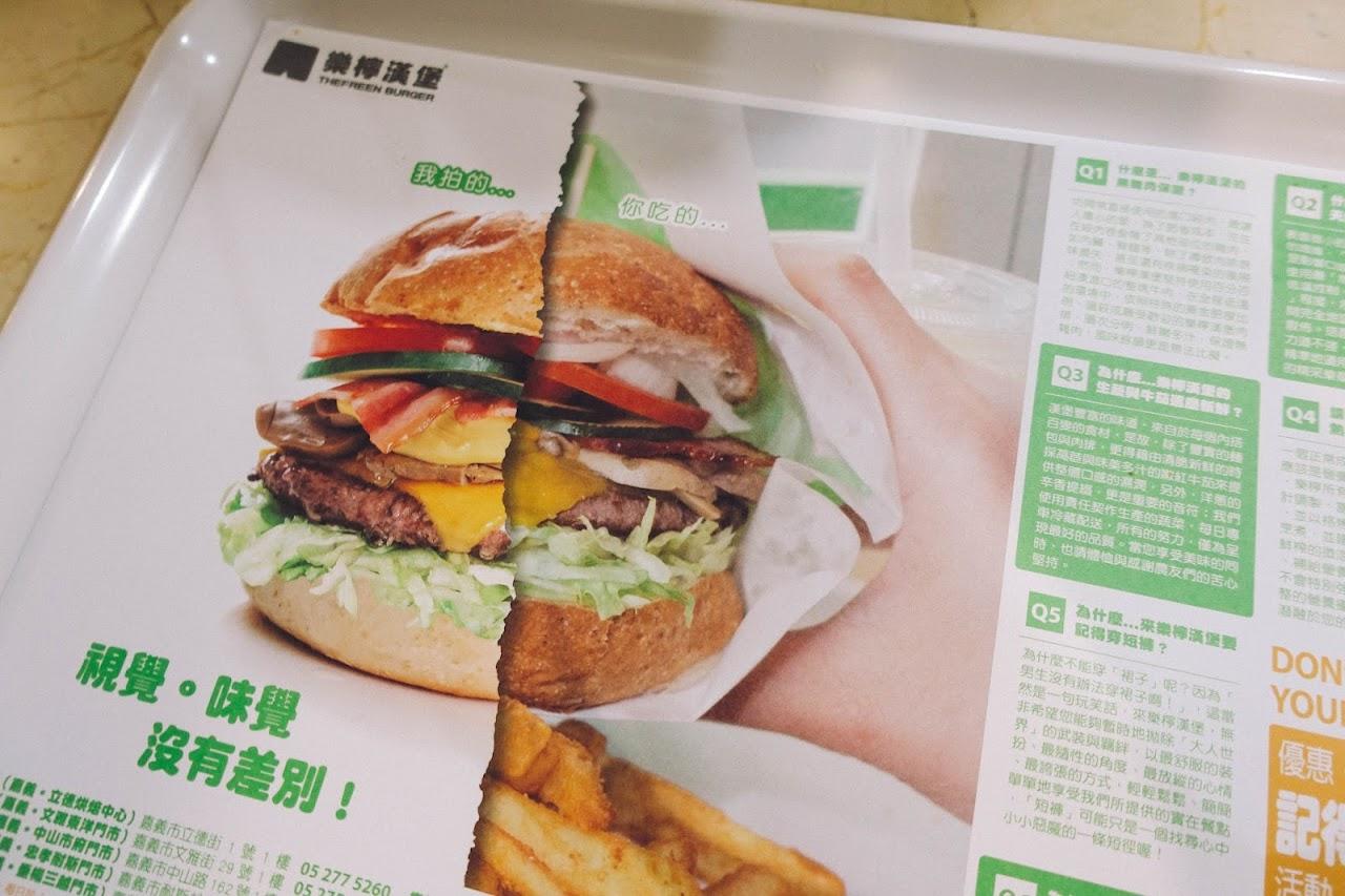 樂檸漢堡(THEFREEN BURGER)