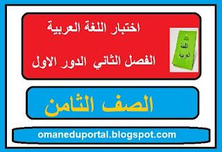 اختبار في اللغة العربية للصف الثامن الفصل الثاني الدور الاول 2018-2019 مع الاجابة