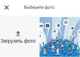 Загрузить фото в Google аккаунт