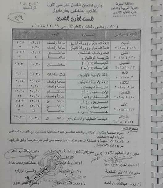 جدول امتحانات الصف الأول الثانوي 2018 الترم الثاني محافظة اسيوط