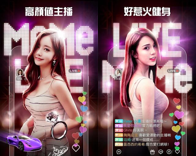 MeMe直播 App