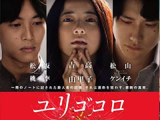 Download Film Yurigokoro (2017) Subtitle Indonesia Full Movie