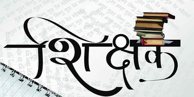 MP SHIKSHAK BHARTI में संविदाकर्मी कोटा नहीं होगा | TEACHERS JOB UPDATE