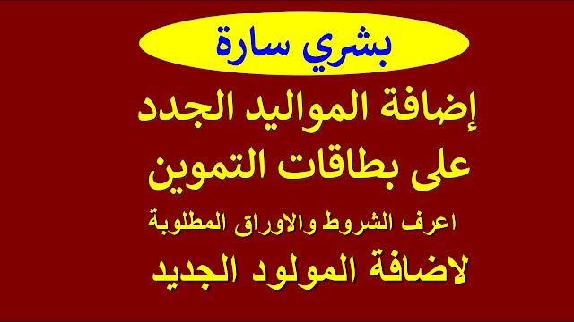 اضافة المواليد الجدد على بطاقة التموين 2018 ادخل هنا وسجل قبل فوات الاوان عبر موقع دعم مصر