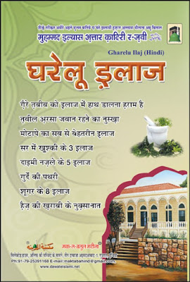 Download: Gharailu Ilaj pdf in Hindi by Maulana Ilyas Attar Qadri