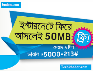 Grameenphone-Get-50MB-Free-7Days-Validity-Dial-5000-213